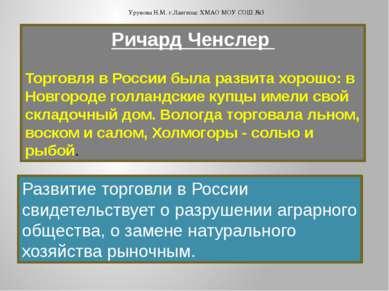 Ричард Ченслер Торговля в России была развита хорошо: в Новгороде голландские...
