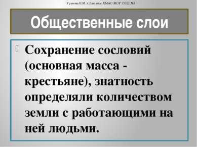 Общественные слои Сохранение сословий (основная масса - крестьяне), знатность...