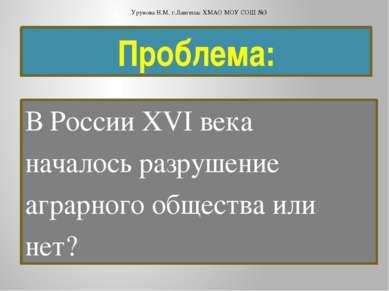 Проблема: В России XVI века началось разрушение аграрного общества или нет? У...