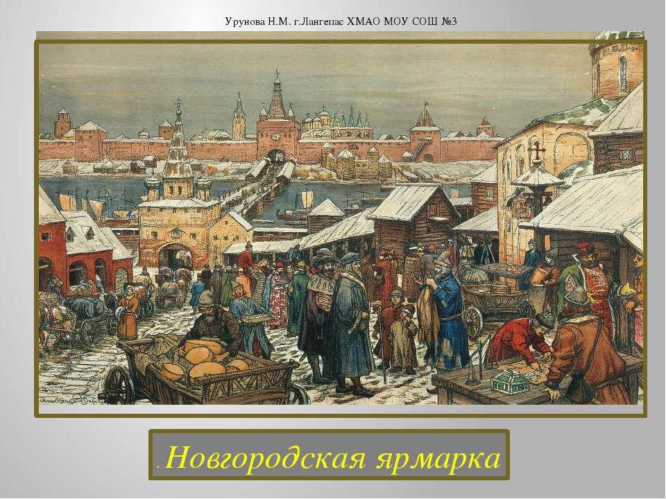 . Новгородская ярмарка Урунова Н.М. г.Лангепас ХМАО МОУ СОШ №3