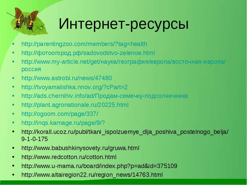Интернет-ресурсы http://parentingzoo.com/members/?tag=health http://фотоогоро...