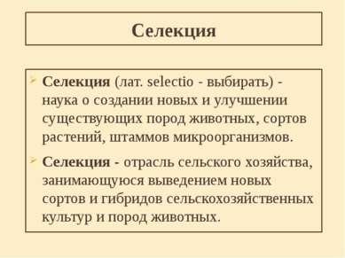 Селекция Селекция(лат. selectio - выбирать) - наука о создании новых и улучш...