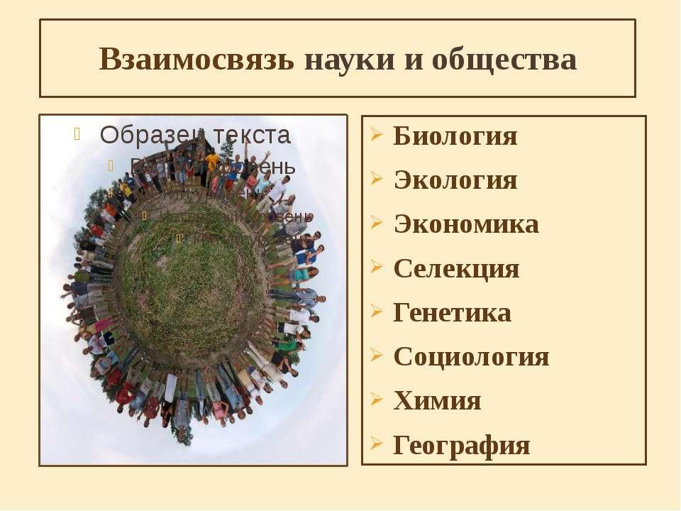 Взаимосвязь науки и общества Биология Экология Экономика Селекция Генетика Со...