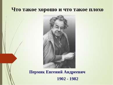 Пермяк Евгений Андреевич 1902 - 1982 Что такое хорошо и что такое плохо