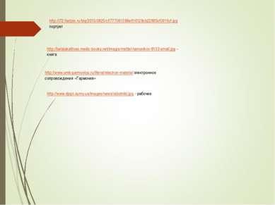 http://i72.fastpic.ru/big/2015/0825/cf/777061588e616128cb22f8f3cf0916cf.jpg п...