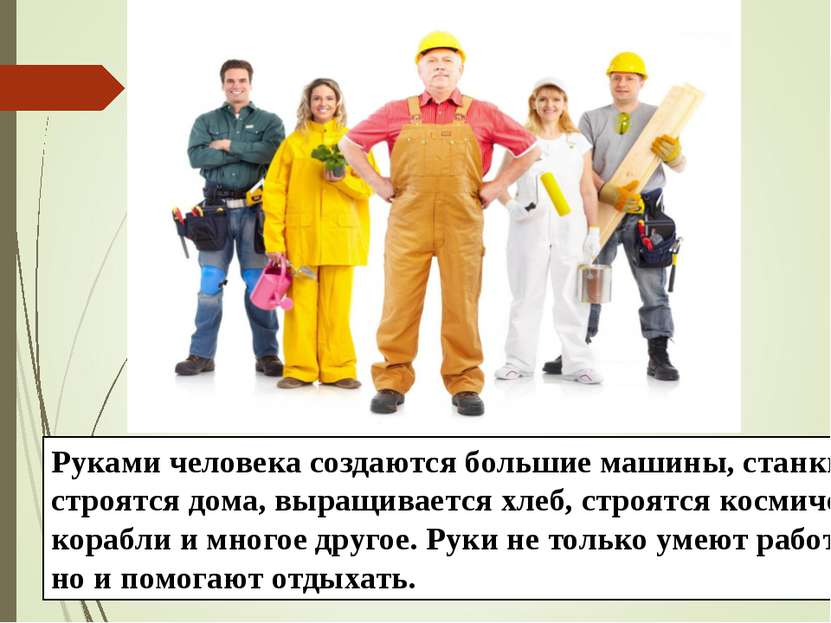 Руками человека создаются большие машины, станки, строятся дома, выращивается...