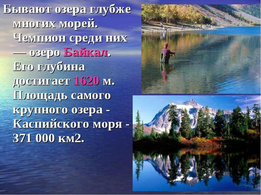 Бывают озера глубже многих морей. Чемпион среди них — озеро Байкал. Его глуби...