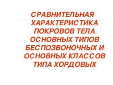 СРАВНИТЕЛЬНАЯ ХАРАКТЕРИСТИКА ПОКРОВОВ ТЕЛА ОСНОВНЫХ ТИПОВ БЕСПОЗВОНОЧНЫХ И ОС...