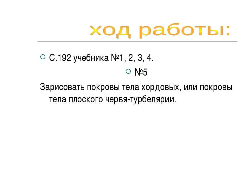 С.192 учебника №1, 2, 3, 4. №5 Зарисовать покровы тела хордовых, или покровы ...