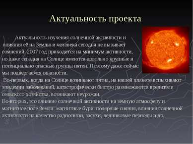 Актуальность проекта Актуальность изучения солнечной активности и влияния её ...