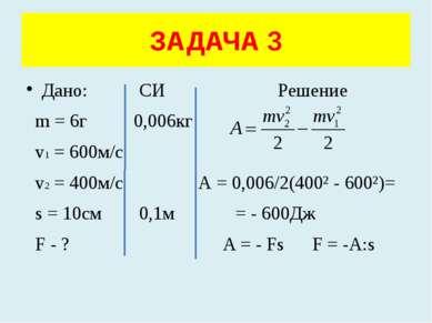 Дано: СИ Решение m = 6г 0,006кг v1 = 600м/с v2 = 400м/с А = 0,006/2(400² - 60...
