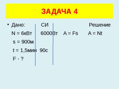 Дано: СИ Решение N = 6кВт 6000Вт A = Fs A = Nt s = 900м t = 1,5мин 90с F - ? ...