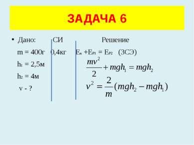 Дано: СИ Решение m = 400г 0,4кг Ек +ЕР1 = ЕР2 (ЗСЭ) h1 = 2,5м h2 = 4м v - ? З...