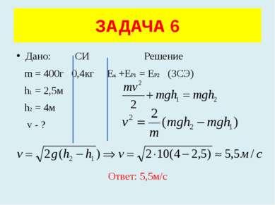 Дано: СИ Решение m = 400г 0,4кг Ек +ЕР1 = ЕР2 (ЗСЭ) h1 = 2,5м h2 = 4м v - ? О...