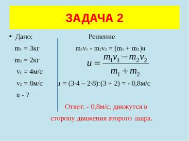 Дано: Решение m1 = 3кг m1v1 - m2v2 = (m1 + m2 )u m2 = 2кг v1 = 4м/с v2 = 8м/с...