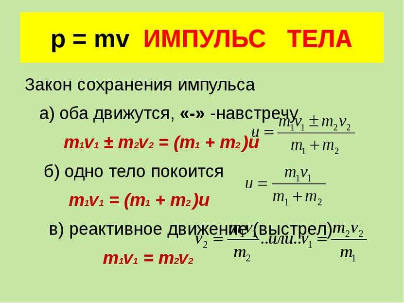 p = mv ИМПУЛЬС ТЕЛА Закон сохранения импульса а) оба движутся, «-» -навстречу...