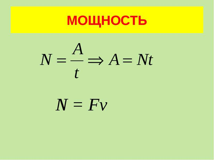МОЩНОСТЬ N = Fv