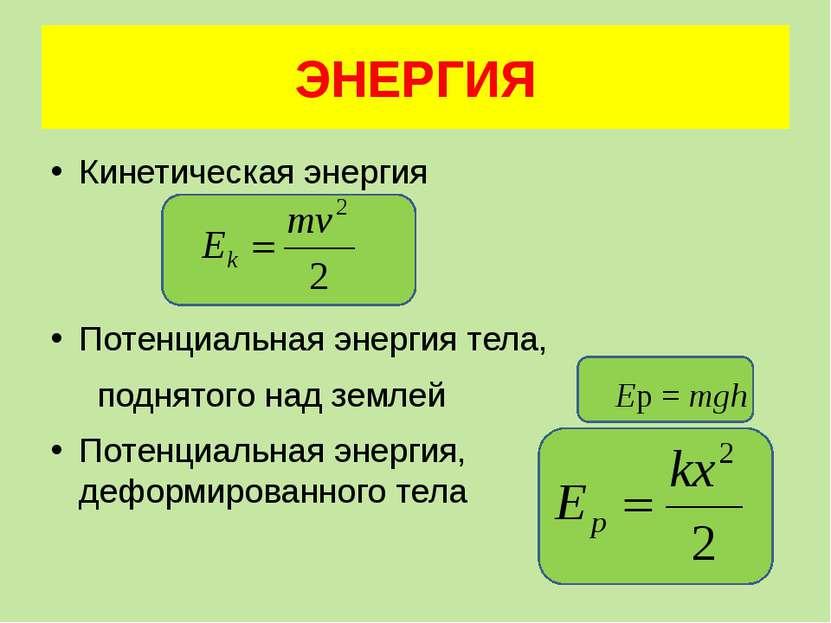 ЭНЕРГИЯ Кинетическая энергия Потенциальная энергия тела, поднятого над землей...