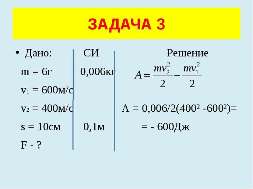 Дано: СИ Решение m = 6г 0,006кг v1 = 600м/с v2 = 400м/с А = 0,006/2(400² -600...