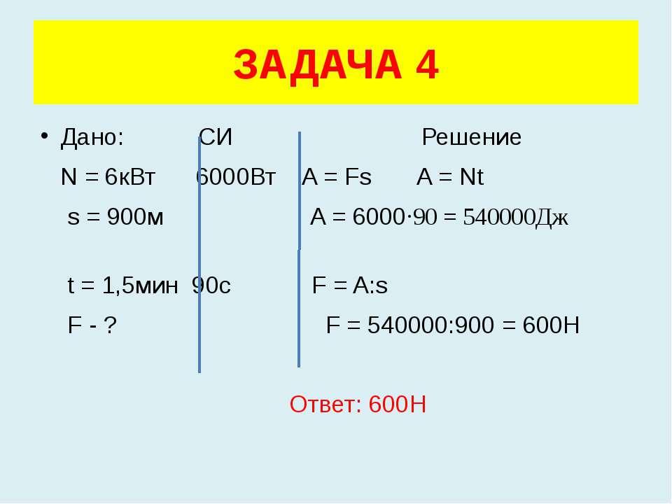 Дано: СИ Решение N = 6кВт 6000Вт A = Fs A = Nt s = 900м A = 6000·90 = 540000Д...
