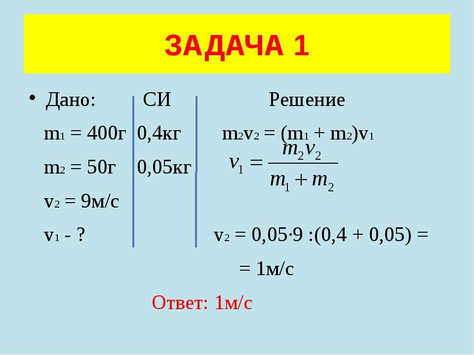 Дано: СИ Решение m1 = 400г 0,4кг m2v2 = (m1 + m2)v1 m2 = 50г 0,05кг v2 = 9м/с...
