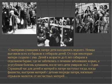 С матерями-узницами в лагере дети находились недолго. Немцы выгоняли всех из ...