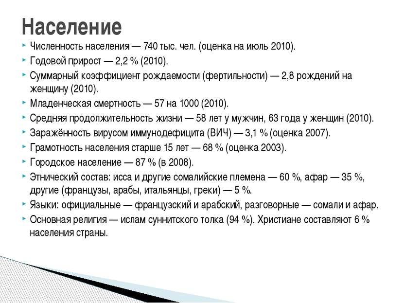 Численность населения— 740 тыс. чел. (оценка на июль 2010). Годовой прирост...