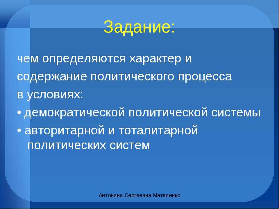 Задание: чем определяются характер и содержание политического процесса в усло...