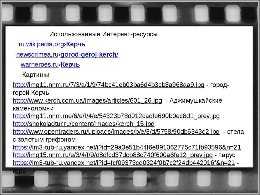 Использованные Интернет-ресурсы newscrimea.ru›gorod-geroj-kerch/ ru.wikipedia...