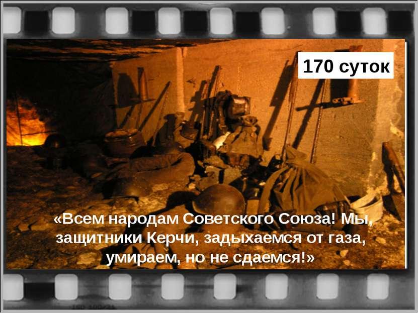 «Всем народам Советского Союза! Мы, защитники Керчи, задыхаемся от газа, умир...