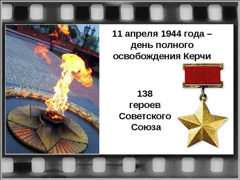 11 апреля 1944 года – день полного освобождения Керчи 138 героев Советского С...
