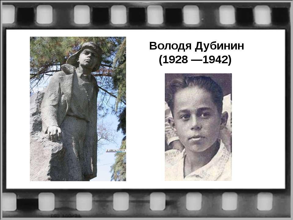 Володя Дубинин (1928 —1942)