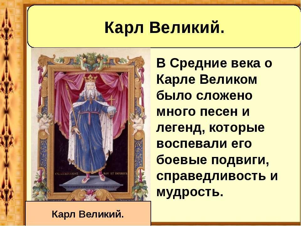 В Средние века о Карле Великом было сложено много песен и легенд, которые вос...
