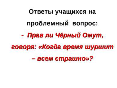 Ответы учащихся на проблемный вопрос: - Прав ли Чёрный Омут, говоря: «Когда в...