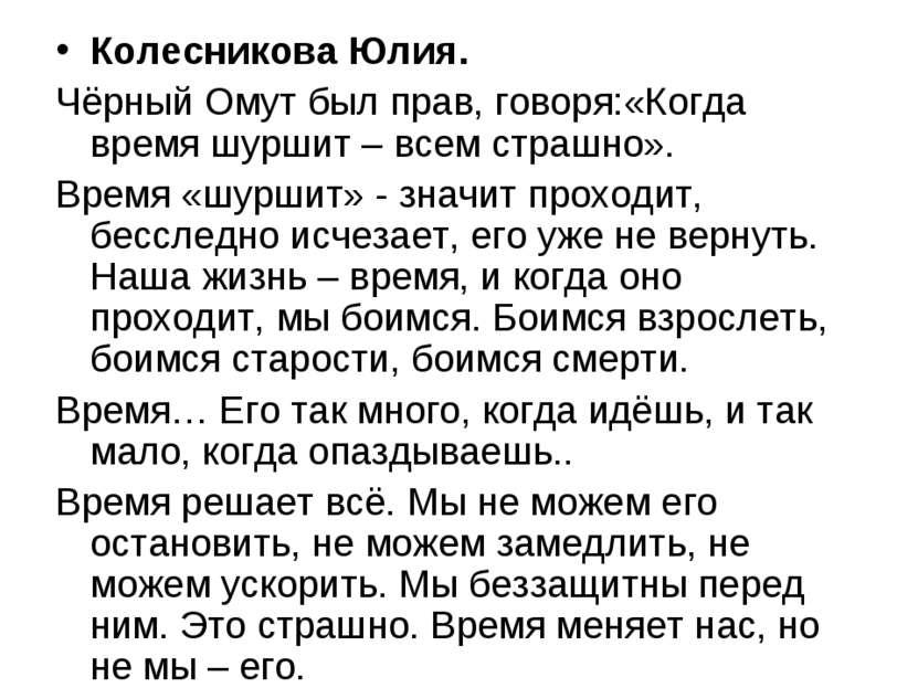 Колесникова Юлия. Чёрный Омут был прав, говоря:«Когда время шуршит – всем стр...