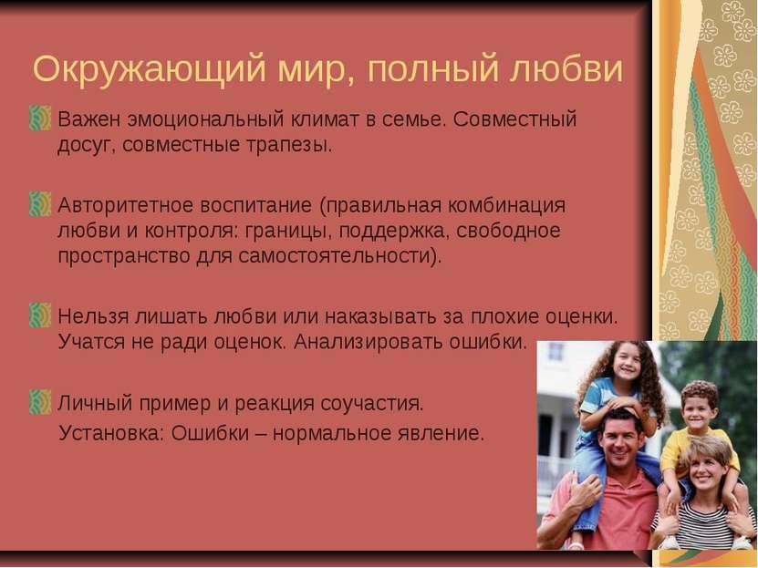 Окружающий мир, полный любви Важен эмоциональный климат в семье. Совместный д...