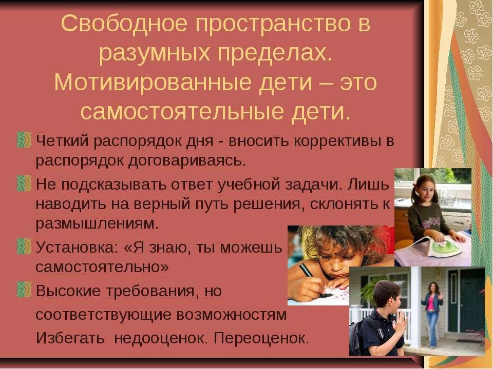 Свободное пространство в разумных пределах. Мотивированные дети – это самосто...