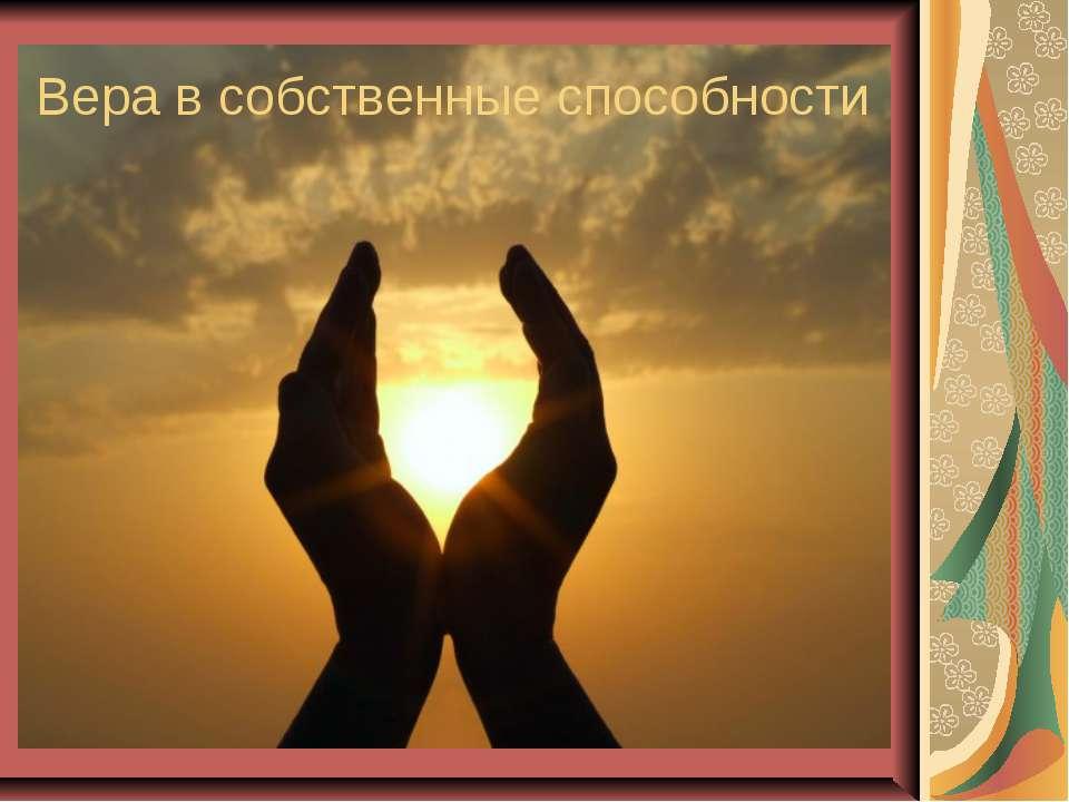 Вера в собственные способности