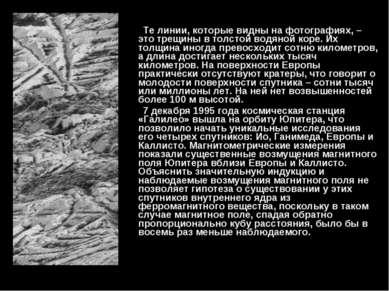 Те линии, которые видны на фотографиях, – это трещины в толстой водяной коре....
