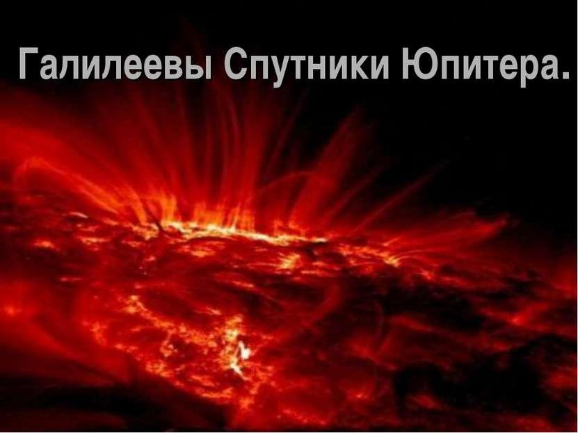 Галилеевы Спутники Юпитера.