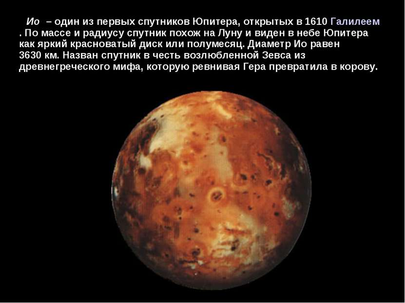 Ио – один из первых спутников Юпитера, открытых в 1610Галилеем. По массе и р...