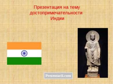 Презентация на тему достопримечательности Индии