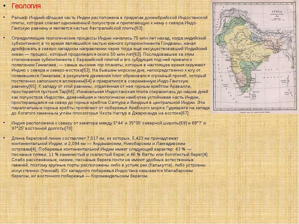 Геология Рельеф ИндииБо льшая часть Индии расположена в пределах докембрийско...