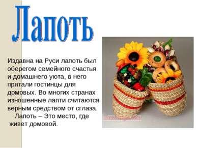 Издавна на Руси лапоть был оберегом семейного счастья и домашнего уюта, в нег...