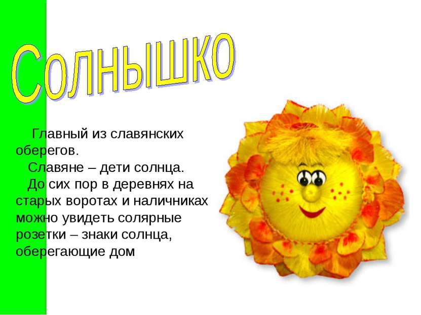 Главный из славянских оберегов. Славяне – дети солнца. До сих пор в деревнях ...