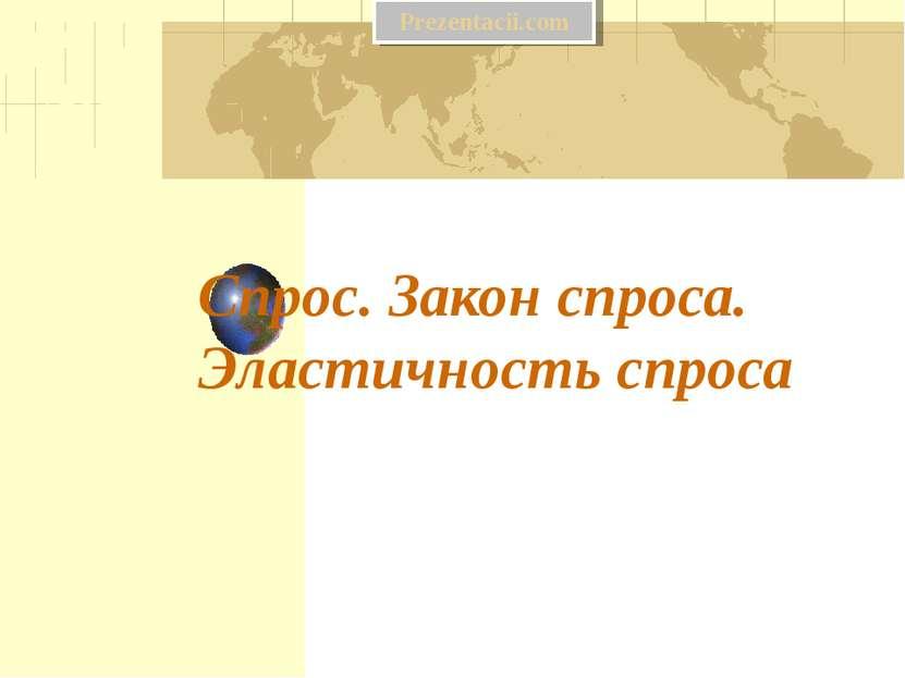 Спрос. Закон спроса. Эластичность спроса Prezentacii.com
