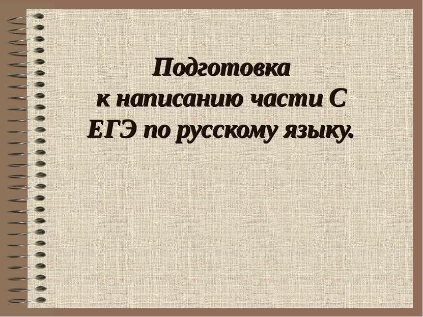 Подготовка к написанию части С ЕГЭ по русскому языку.