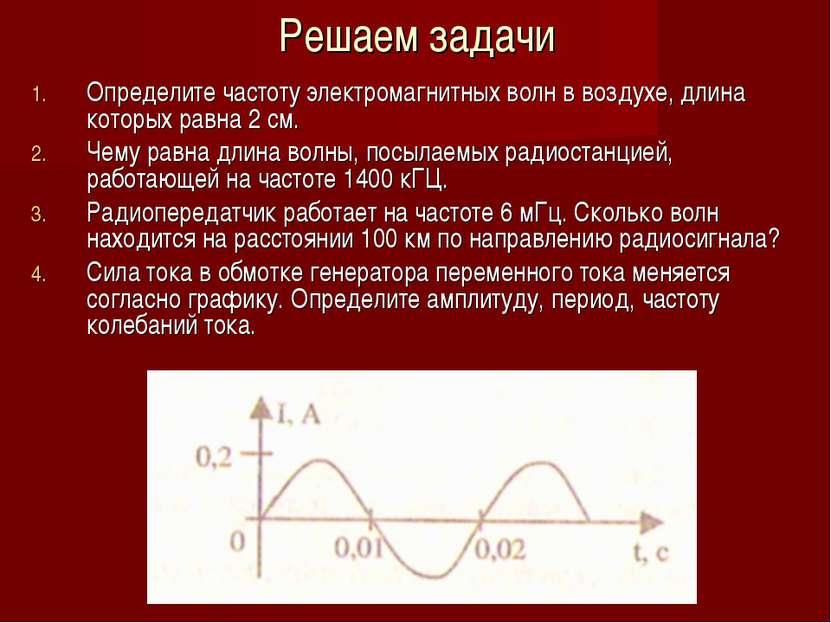 Решаем задачи Определите частоту электромагнитных волн в воздухе, длина котор...