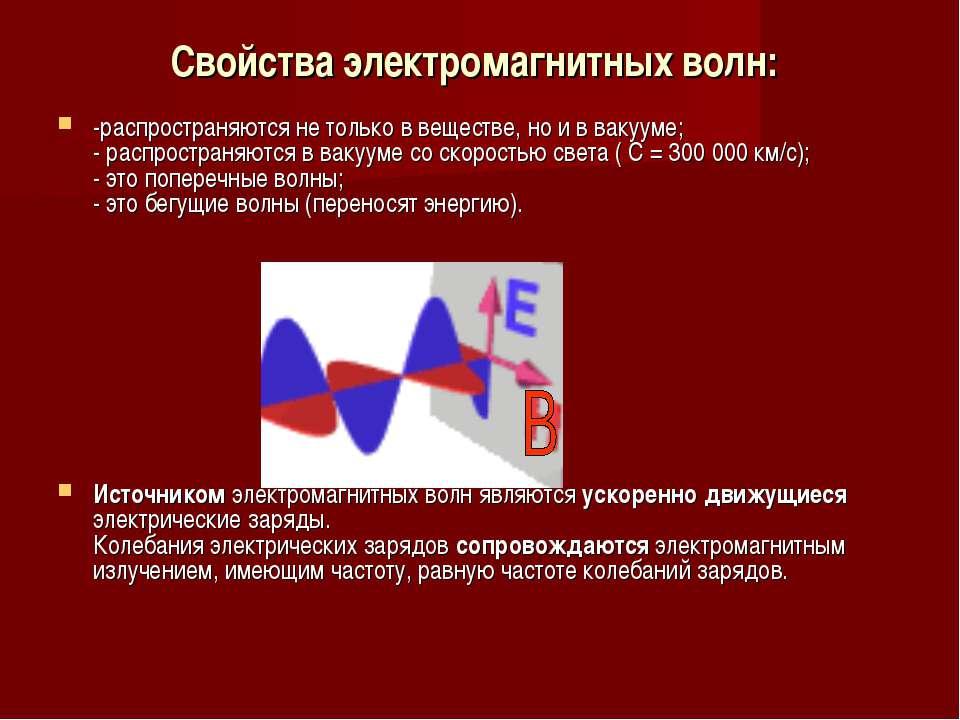 Свойства электромагнитных волн: -распространяются не только в веществе, но и ...