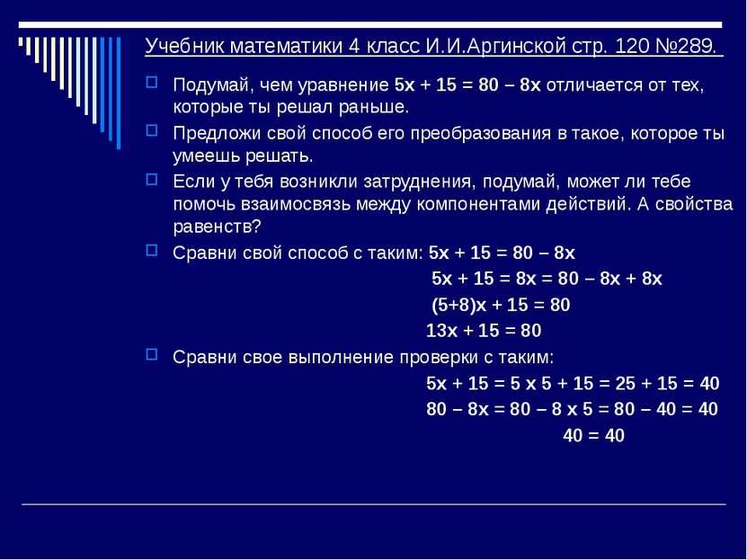 Учебник математики 4 класс И.И.Аргинской стр. 120 №289. Подумай, чем уравнени...